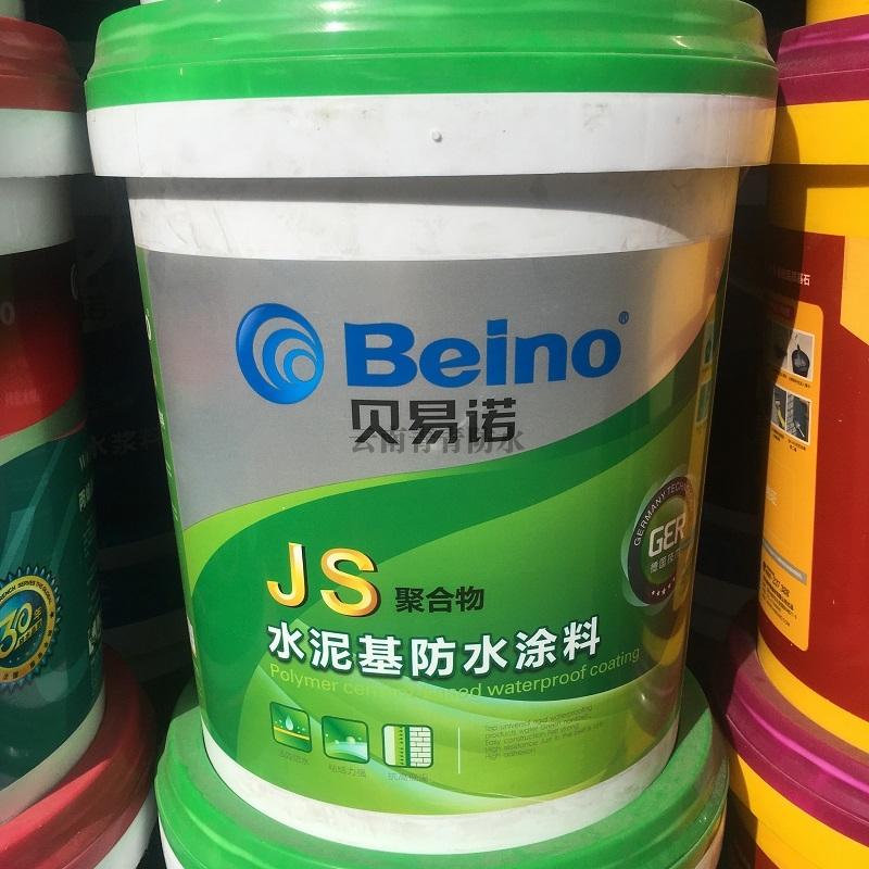 批发出售JS水泥基防水涂料 防水涂料厂家